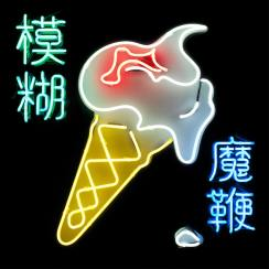 The Magic Whip of Blur